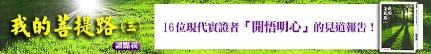 我的菩提路(三)