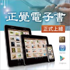 240x240_正覺電子書