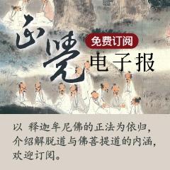 240x240_訂閱正觉电子报 (简体)