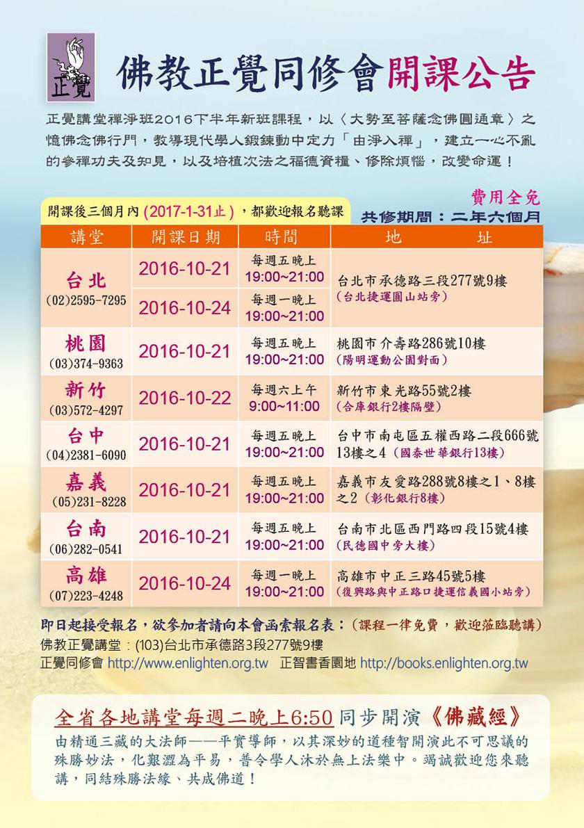 正覺同修會2016年10月開課公告